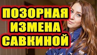 Дом 2 новости 27 марта 2018 (27.03.2018) Раньше эфира