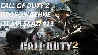 Call of Duty 2. #13. У высоты 400 / Рейнджеры идут первыми