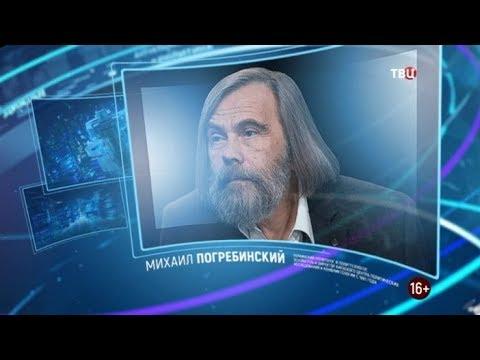 Михаил Погребинский. Право