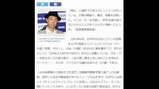 EXILE USAが結婚を決めた「超お嬢様アイドル」 女性自身 3月1日(火)6時0...