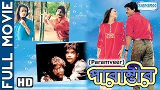 Paramveer (HD) - Superhit Bengali Movie - Srinivas - Navanith Kour - Bengali DUbbed Movie