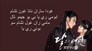 اغنية من المسلسل الكوري (Moon Lovers Scarlet Heart Ryeo)- طريقة النطق