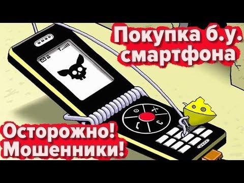 Новые схемы кидал на Avito, юла, Olx! Как не попасть покупая смартфон?