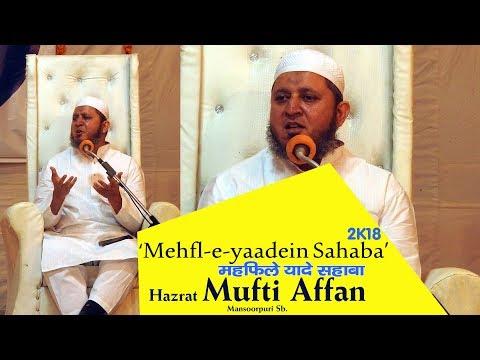 Mufti Affan Sahab Maflle Yaadein Sahaba 2018 #Conferene
