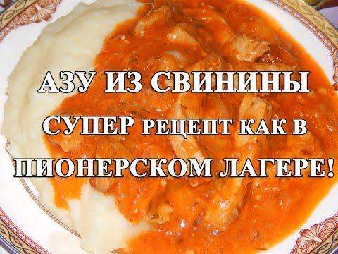 Рецепт Азу из свинины с картофельным пюре. Простые рецепты - просто и вкусно