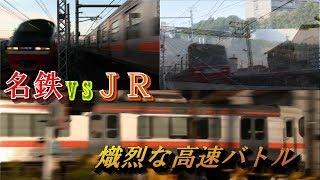 【名鉄vsJR】完全並走区間の熾烈な高速バトル!