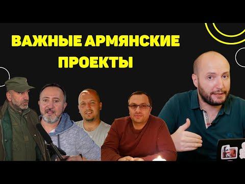 Важные армянские проекты. Новости Армении.  Кому нужна ваша поддержка?