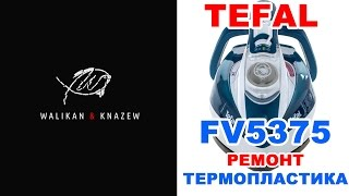 Обзор и ремонт утюга Tefal fv5375 ремонт термопластмассы купленного на на azon.ru