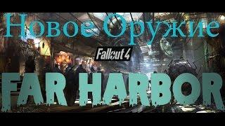 Fallout 4 Far Harbor Поиски Легендарного Оружия.