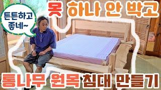 통나무 원목 침대 | 못 하나 없이 조립하기 | 목공취…