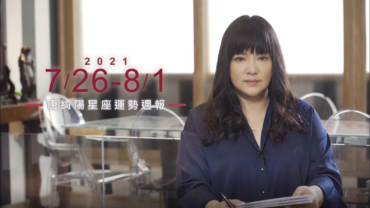 7/26-8/1|星座運勢週報|唐綺陽