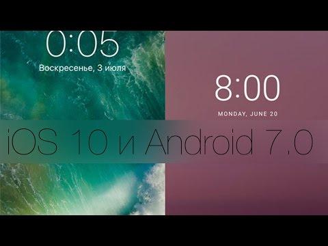 iOS 10 и Android 7.0 - сравнение