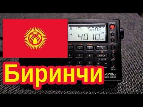 Биринчи радио, Кыргызстан | Birinchi Radio, Kyrgyzstan 4010 kHz