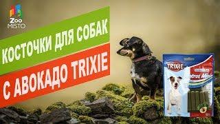 Косточки для собак с авокадо | Обзор косточки для собак Trixie/Трикси с авокадо