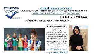 Вебинар: Что делать, если ребёнка с инвалидностью травят одноклассники? (30.09.20)
