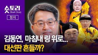[숏토리:정치] 김동연, 마침내 링 위로... 대선판 …