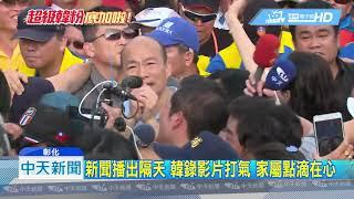 20190627中天新聞 揪甘心! 八旬翁臥床挺韓 韓國瑜親錄影片打氣