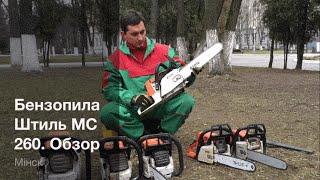 Бензопила Штиль МС 260. Обзор - Какую бензопилу купить. Выпуск 4(, 2015-12-05T09:30:43.000Z)