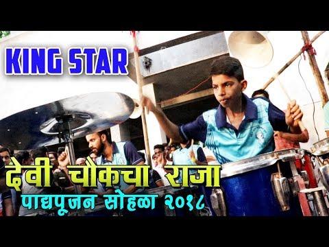 KING STAR - Musical Group 2018 - Banjo Party In Mumbai 2018 - India Band - Padya Pujan Sohala 2018