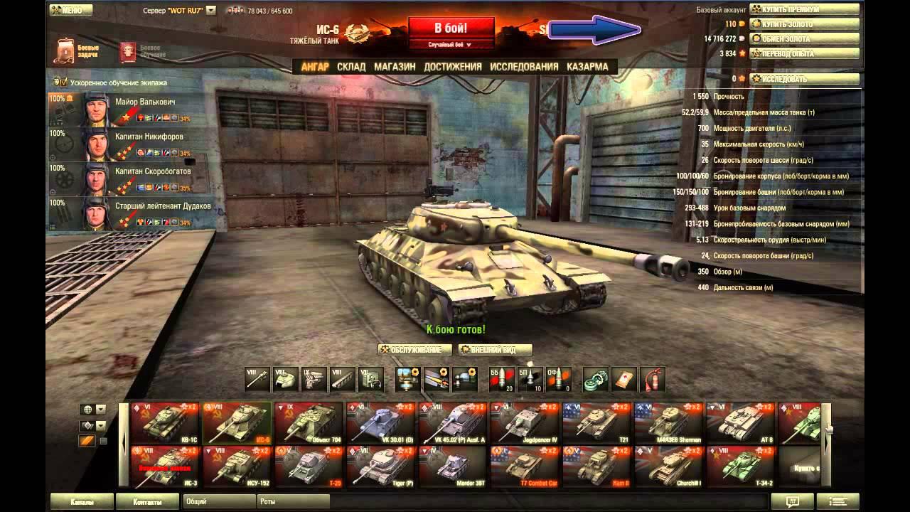 Продам аккаунт World of Tanks с танком ИС-6. - YouTube