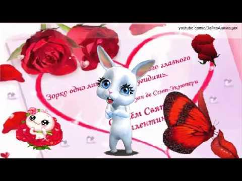 ZOOBE зайка  Прикольное Поздравление с Днём Влюблённых Валентинка - Как поздравить с Днем Рождения