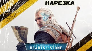 Witcher 3 Hearts of Stone - Лучшие Моменты [Нарезка]