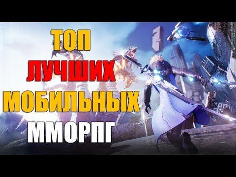 ТОП ЛУЧШИХ мобильных ММОРПГ