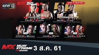 MX MUAY XTREME | FULL HD | 3 สิงหาคม 2561 | one31