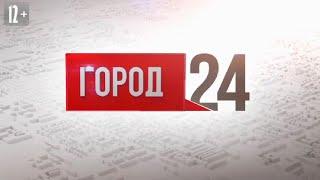 """Выпуск программы """"Город"""" от 04.09.2020"""