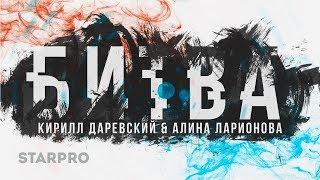 Кирилл Даревский & Алина Ларионова - Битва
