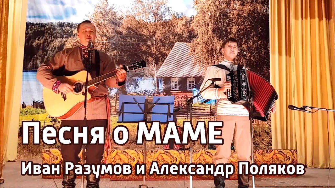 Романс МАМА под гармонь - Иван Разумов и Александр Поляков