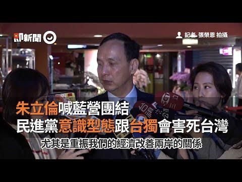 朱立倫喊藍營團結 民進黨意識型態跟台獨會害死台灣
