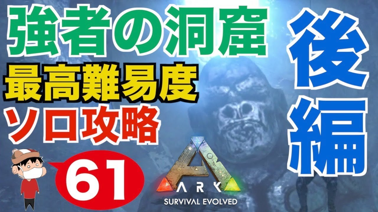 #61【PS4】ARK SURVIVAL EVOLVED ~強者の洞窟,最高難易度ソロ攻略,後編~ - YouTube