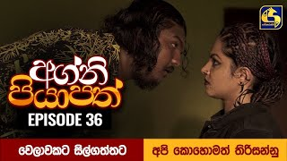 Agni Piyapath Episode 36 || අග්නි පියාපත්  ||  28th September 2020 Thumbnail