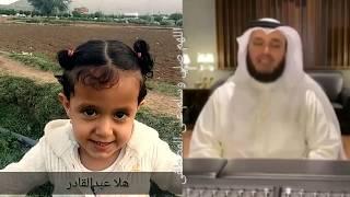 اول محاولة للطفلة هلا عبدالقادر  نشيد |مصطفى مصطفى|  تقليد مشاري العفاسي. لاتنسى الاشتراك في القناة