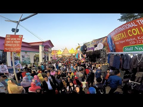 ঢাকা আন্তর্জাতিক বাণিজ্য মেলা ২০১৮ - Dhaka International Trade Fair 2018 - DITF 2018