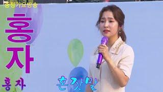 홍자, 혼잣말,경북 예천 찾아가는 전국민 희망콘서트 공…