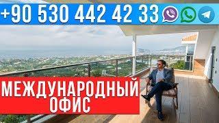 Недвижимость в Турции от застройщика: Виллы в Алании у Моря!