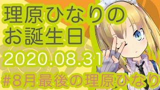 【祝】理原ひなりのお誕生日配信【8月31日】
