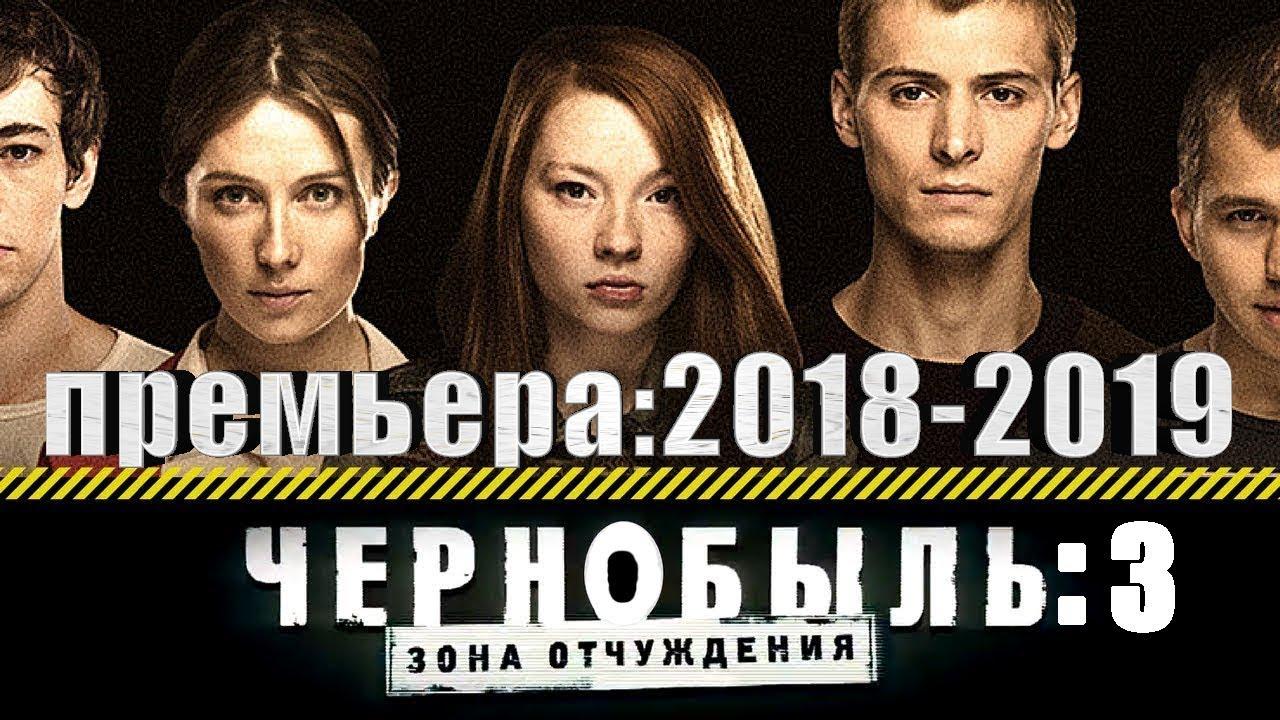 Чернобыль. Зона Отчуждения 3 СЕЗОН БУДЕТ!/[Полнометражный ...