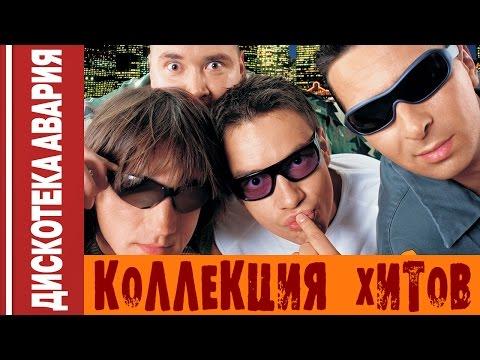 Дискотека Авария - Коллекция Хитов