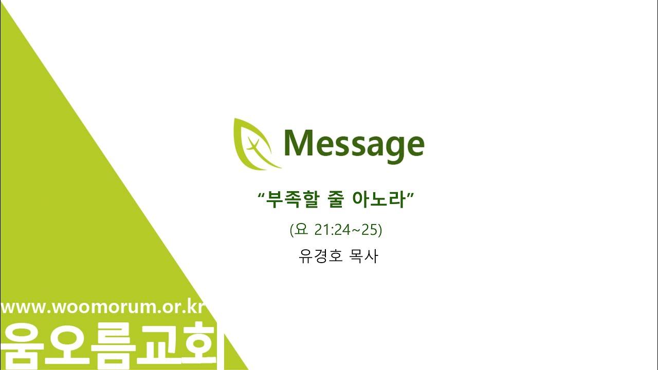 """2021.03.07 움오름 주일 설교 - """"부족할 줄 아노라""""(요 21:24-25)"""