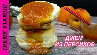 Персиковый джем рецепт. Очень вкусный джем из персиков
