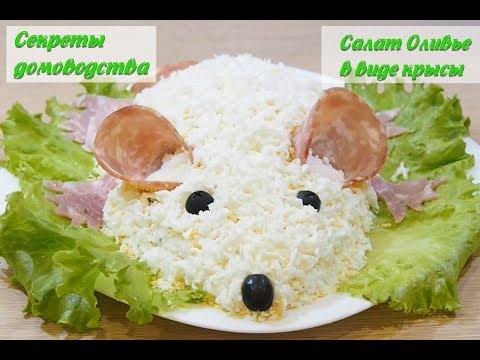 Салат  «Мышка» рецепт