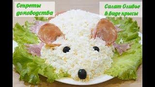 Салат в виде белой крысы (мыши) на Новый 2020 Год. Оливье по-новому — вкусно и красиво(salad mouse)