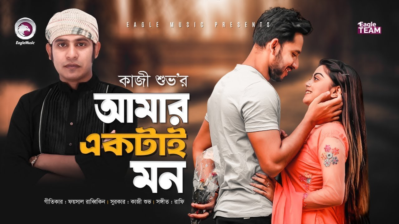 Amar Ektai Mon | আমার একটাই মন | Kazi Shuvo | Bangla New Song 2021 | Story of Love | Official Video