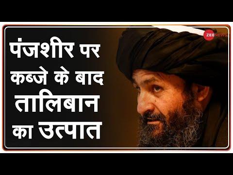 पंजशीर पर कब्जे के बाद तालिबान का उत्पात | Panjshir | Taliban | Afghanistan | Latest Update | Hindi