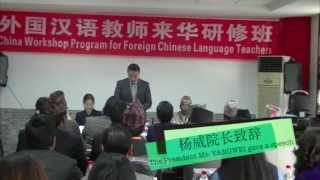 2015 china workshop program for foreign chinese language teachers