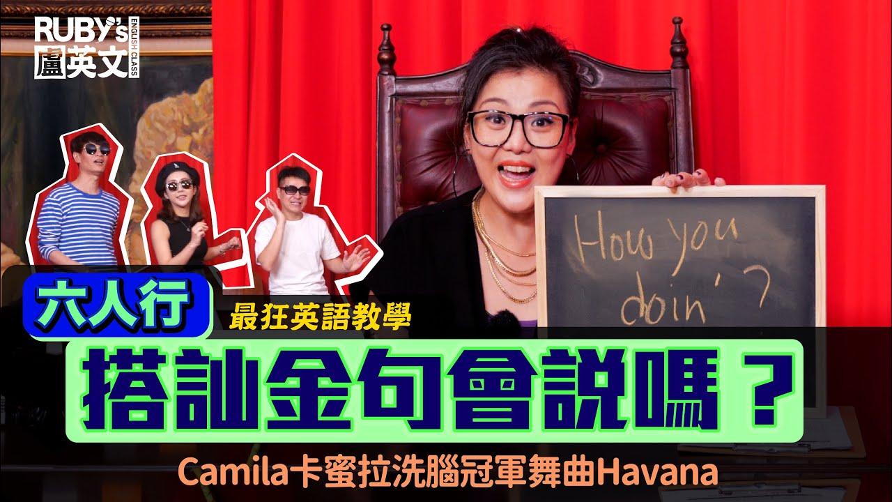 美劇Friends金句How you doin'神還原!Camila Cabello卡蜜拉洗腦舞曲Havana | 盧英文Ruby's English Class #9⎢大牌黨BigParty ...