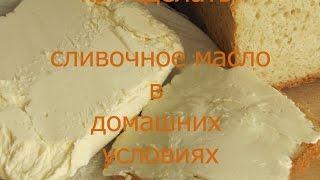 Домашнее сливочное масло Как сделать домашнее сливочное масло  дома видео рецепт(Приготовить домашнее сливочное масло очень легко. Предлагаю вашему вниманию видео рецепт как сделать слив..., 2014-10-06T21:10:13.000Z)